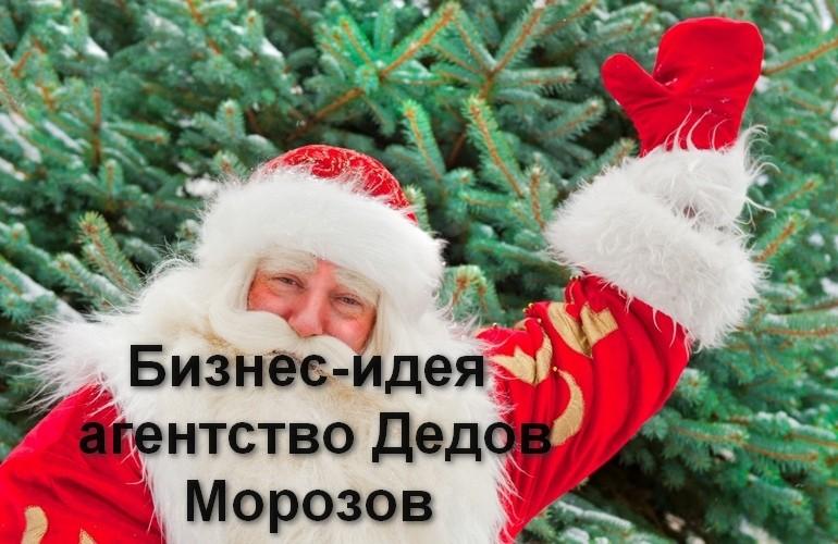 Агентство Дедов Морозов — бизнес сезонный