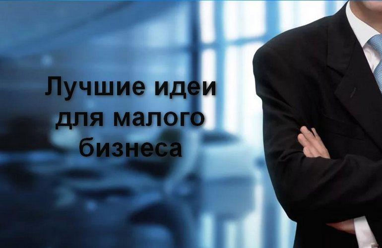 Успех в бизнесе зависит не от идеи, а от организатора