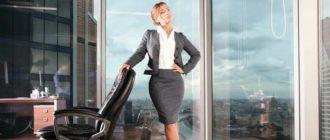 Женщины и мужчины в бизнесе