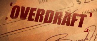 Овердрафт — беззалоговый кредит