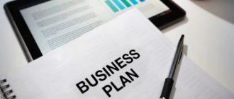 Бизнес-план имеет определённую структуру
