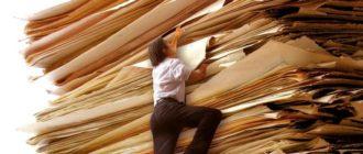 Сокращение бумажной бюрократии