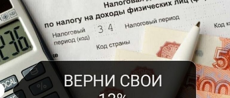 Верни свои 13%