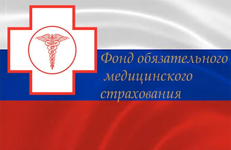 Фонд обязательного медицинского страхования