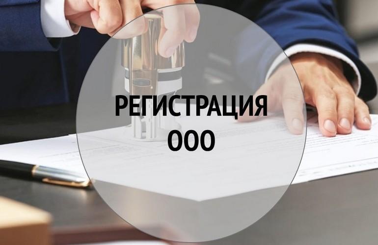 Чтобы зарегистрировать ООО, необходимо провести проделать несколько процедур