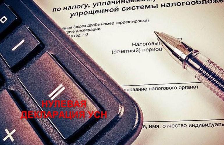 Сроки подачи нулевой декларации такие же, как и у обычной