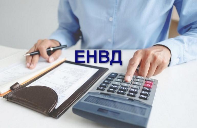 Налог ЕНВД рассчитывается по формуле