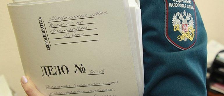 Первое, что необходимо сделать — это проверить документы у представителя ИФНС