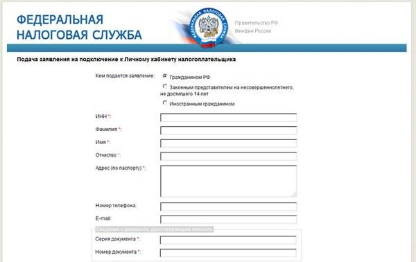 Заходим на сайт ФНС и подаем соответствующую заявку на регистрацию кабинета