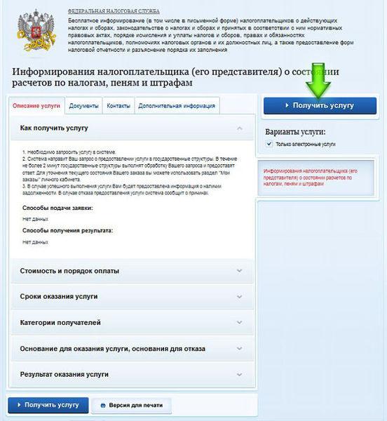 В разделе органов власти выбираем «Министерство финансов», а затем – ФНС