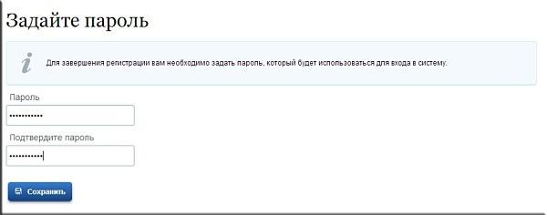 Вводим полученный код для подтверждения своих данных и пароль