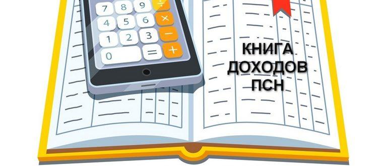 Книга доходов ПСН используется в качестве отчётности