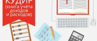 Книгу учёта доходов и расходов можно вести на разных носителях