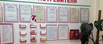 Главный надзорный орган «Уголка потребителя» — Роспотребнадзор