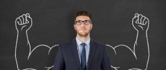 Полезные привычки повышают мотивацию в бизнесе