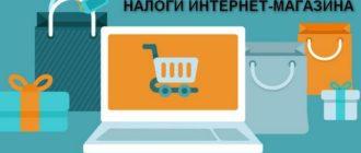 Выбирая налогообложение, следует определиться с формой собственности интернет-магазина