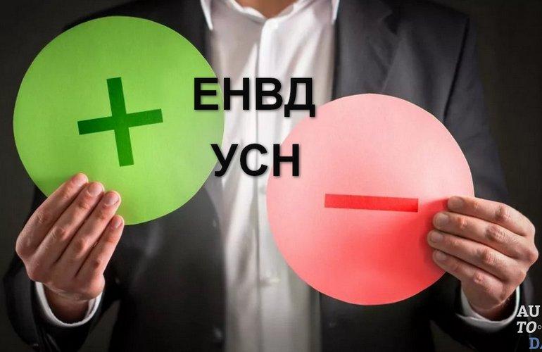 Выбирая между ЕНВД и УСН нужно разобраться в плюсах и минусах каждого из них