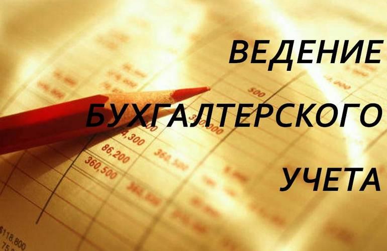 Бизнес по оказанию бухгалтерских услуг в наше время очень актуален