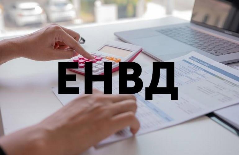 ЕНВД предусмотрен для снижения налоговой нагрузки на малый бизнес