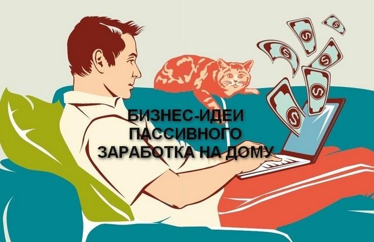 Каждый человек в наше время задумывался о том, чтобы сидеть дома и иметь пассивный доход