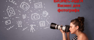 Фотографу необходимо иметь талант, умения и качественное оборудование