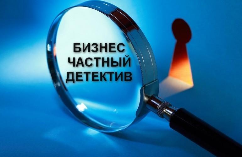 Частным детективом могут стать бывшие сотрудники милиции и лица с юр образованием