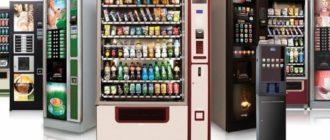 Вендинговые автоматы продают не только газированную воду