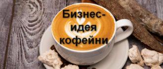 Именно место, где будет находиться Ваша кофейня, определит ее концепцию