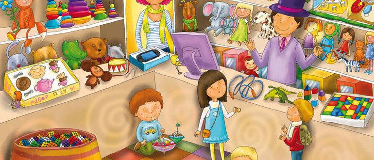 В магазине игрушек можно продавать не только игрушки