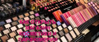 Прежде чем открывать магазин косметики и парфюмерии, необходимо определиться с продукцией