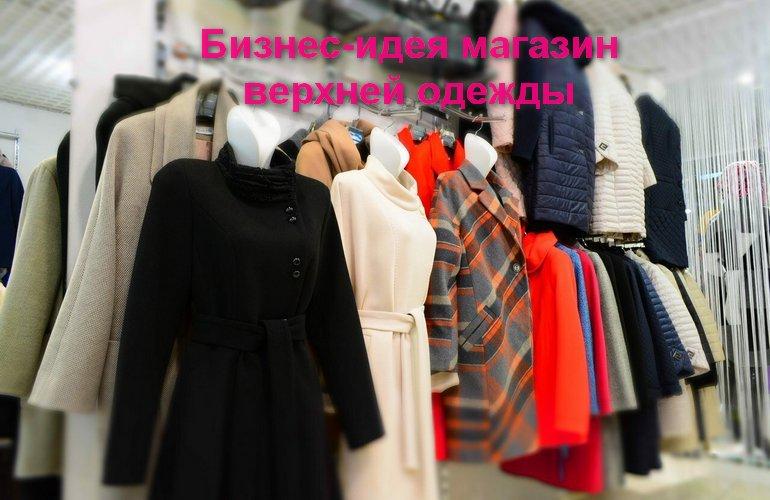 Верхняя одежда всегда пользуется спросом