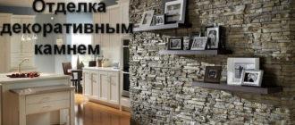 Отделка декоративным камнем — один из любимых приемов дизайнеров