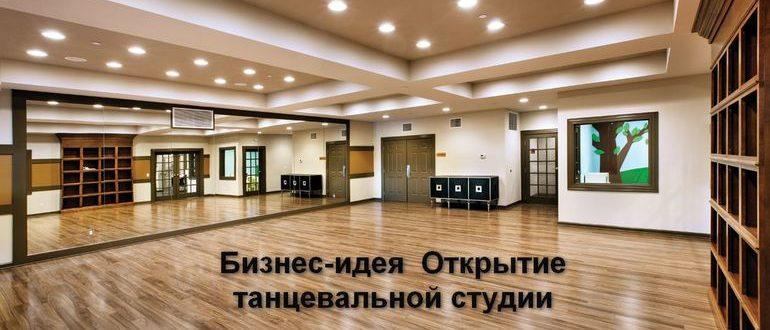 Школу танцев необходимо создавать человеку, знакомому с искусством