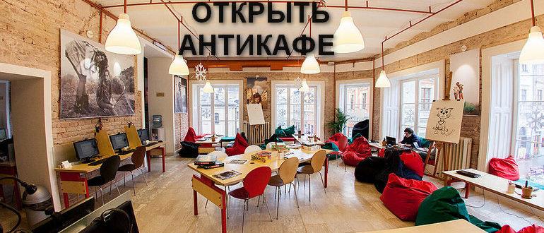 Антикафе — это место для проведения разного рода деловых встреч