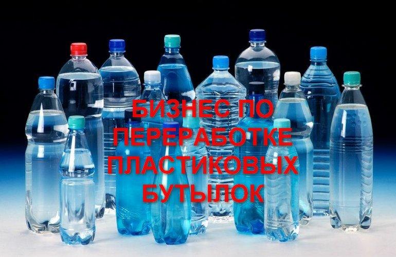 Бизнес по переработке пластика производит полезные товары и облагораживает экологическую ситуацию в мире