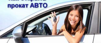 В бизнесе по прокату автомобилей не обязательно закупать автопарк
