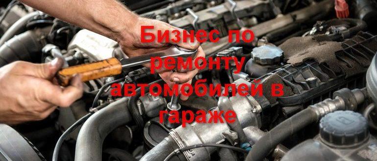 Открытие своего дела по ремонту автомобилей в гараже не требует большого стартового капитала
