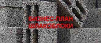 Шлакоблок — один из востребованных строительных материалов