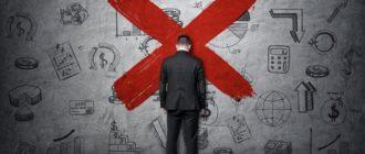 Существует ряд популярных отговорок, которые могут помешать открытию бизнеса
