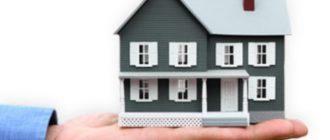 Необходимо определиться, какую недвижимость мы будем продавать