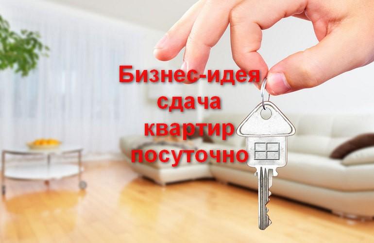 Более прибыльной является краткосрочная аренда