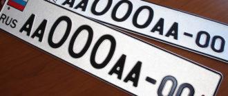 Бизнес по восстановлению номерных знаков требует получения разрешения и сертификатов соответствия на товар