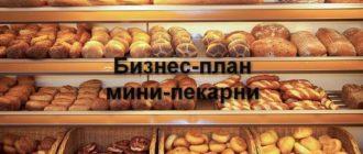 На бизнес по производству хлебобулочных изделий не влияют никакие факторы риска