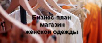 Открывая магазин женской одежды, необходимо проанализировать рынок
