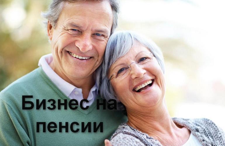 Чтобы заниматься бизнесом на пенсии, нужно искать себя