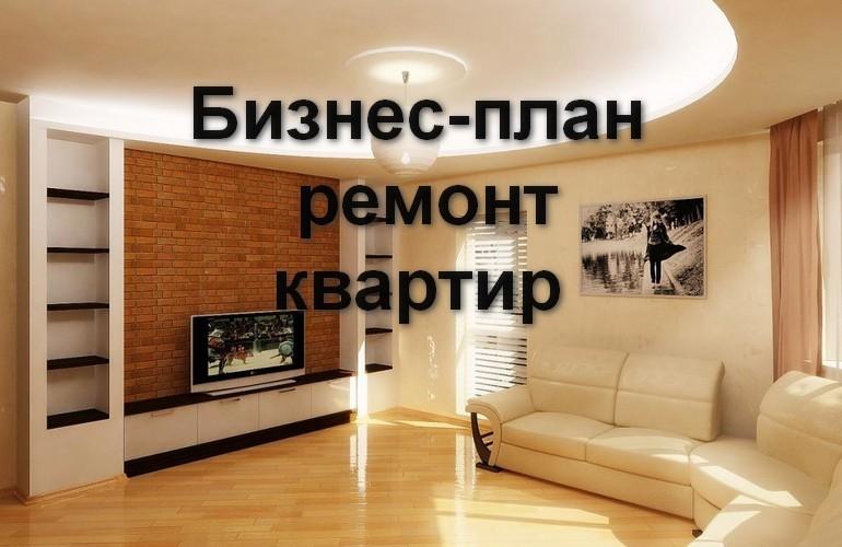 Начиная бизнес по ремонту квартир, желательно иметь знания в какой-либо сфере данного бизнеса