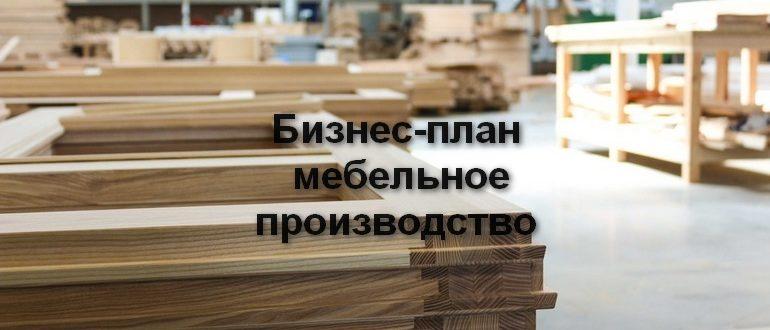 Собственное производство мебели имеет огромное преимущество