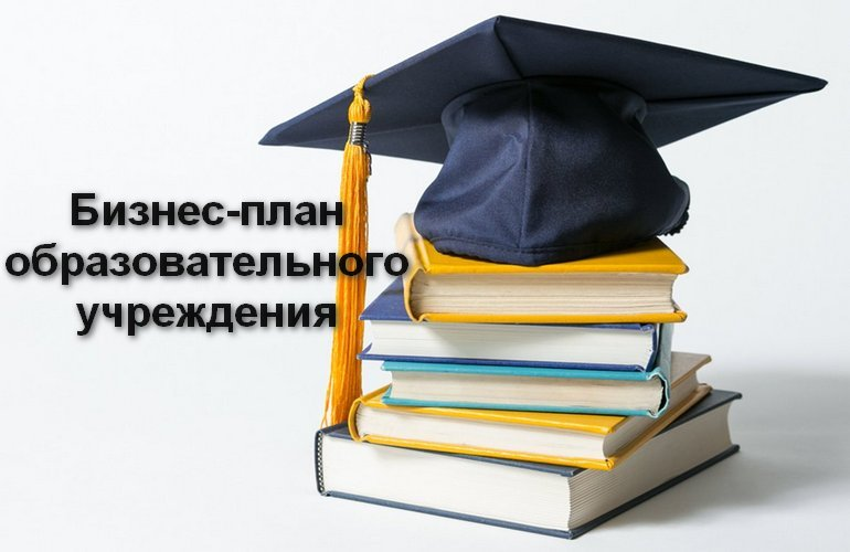 Цель образовательного учреждения — предоставление качественных знаний и повышение квалификации