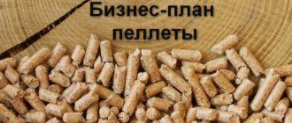 Пеллеты изготавливают из отходов сельскохозяйственного производства