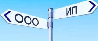 Однозначного ответа при выборе ООО или ИП нет